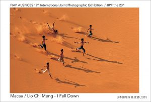 FIAP Auspices 19th International Joint Photographic Exhibition (JIPF23th)